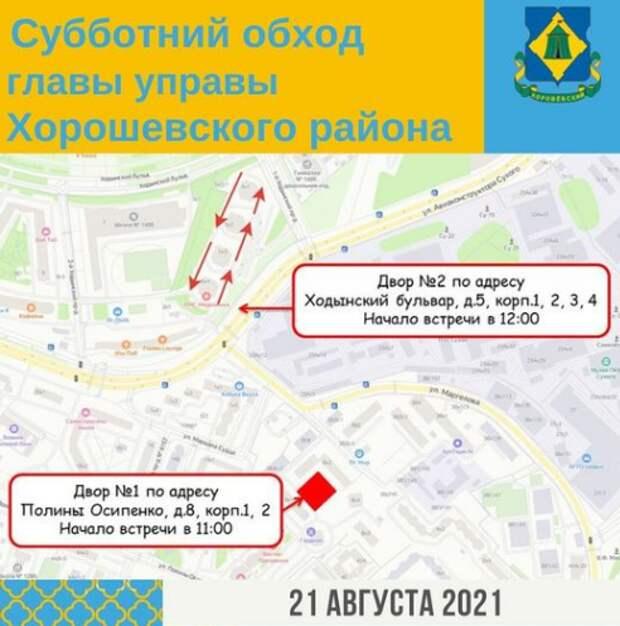 Сергей Бахров проведет обход по двум улицам