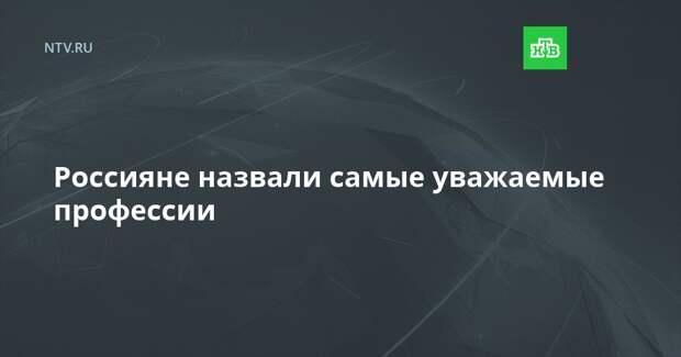 Россияне назвали самые уважаемые профессии