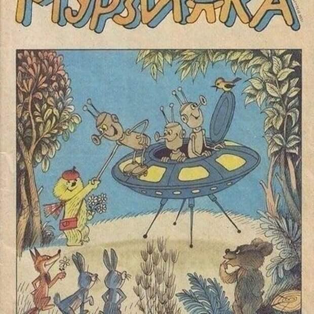 """иллюстрация к журнала """"Мурзилка"""" художник Виктор Чижиков"""
