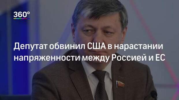 Депутат обвинил США в нарастании напряженности между Россией и ЕС