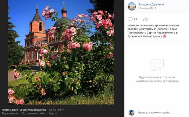 Фото дня: ясное небо над храмом Сергия Радонежского