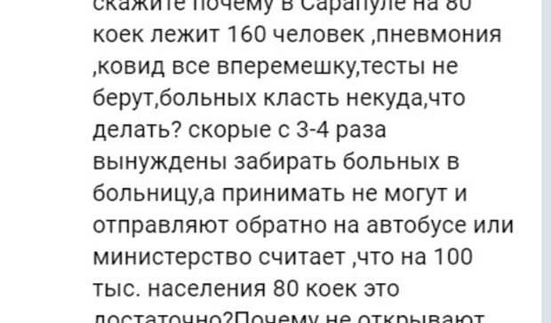 «ВСарапуле на80 койках лежит 160 человек»