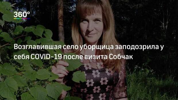 Возглавившая село уборщица заподозрила у себя COVID-19 после визита Собчак