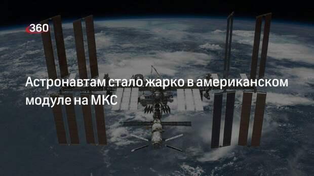 Астронавтам стало жарко в американском модуле на МКС