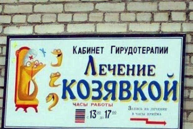 Немного нетрадиционной медицины на Novate.ru. | Фото: Нескучно.