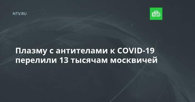 Плазму с антителами к COVID-19 перелили 13 тысячам москвичей