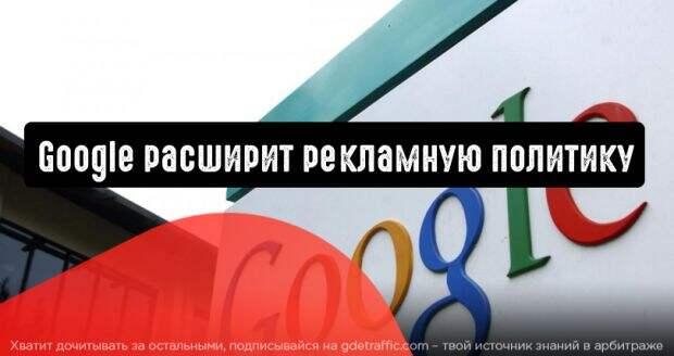 Google расширит рекламную политику