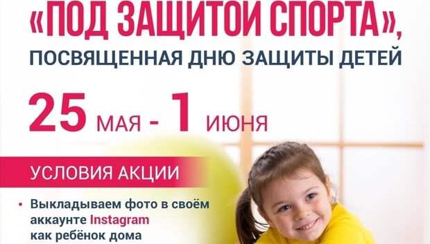 Жителей Подольска приглашают принять участие в акции «Под защитой спорта»