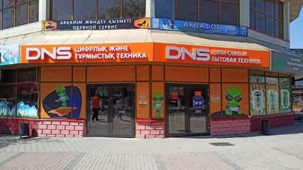 Сеть ДНС начала открывать магазины электроники за рубежом