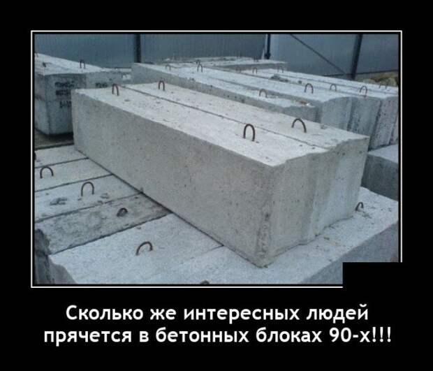 Демотиватор про бетон