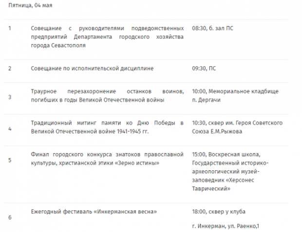 Программа развлечений в Севастополе на 4-9 мая