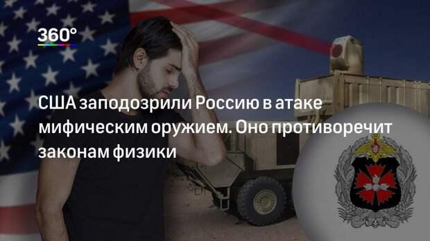 США заподозрили Россию в атаке мифическим оружием. Оно противоречит законам физики