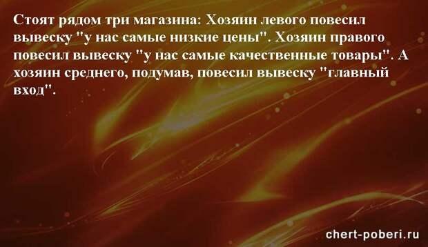 Самые смешные анекдоты ежедневная подборка chert-poberi-anekdoty-chert-poberi-anekdoty-58260203102020-3 картинка chert-poberi-anekdoty-58260203102020-3