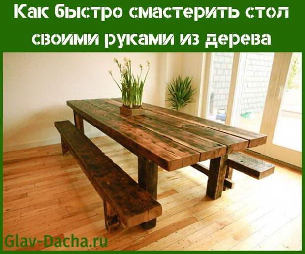 стол своими руками из дерева