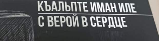 В Симферополе презентуют книгу воспоминаний о депортации «Кальпте иман иле» («С верой в сердце»)
