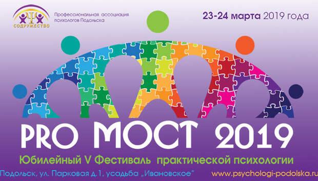 Подольчане смогут получить консультации на фестивале психологии 23 и 24 марта
