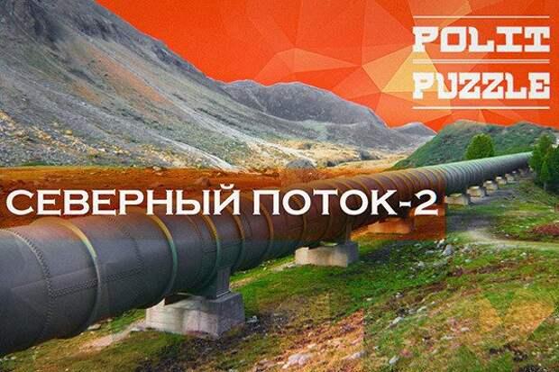 В Sohu указали Польше на последствия провокаций против СП-2