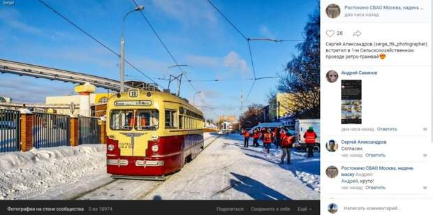 Фото дня: в 1-м Сельскохозяйственном заметили ретро-трамвай