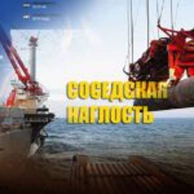 «Сделаем Украину сособственником»: На Украине «придумали» вариант заработка на «СП — 2»