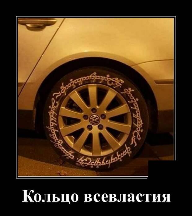 Демотиватор про кольцо всевластия
