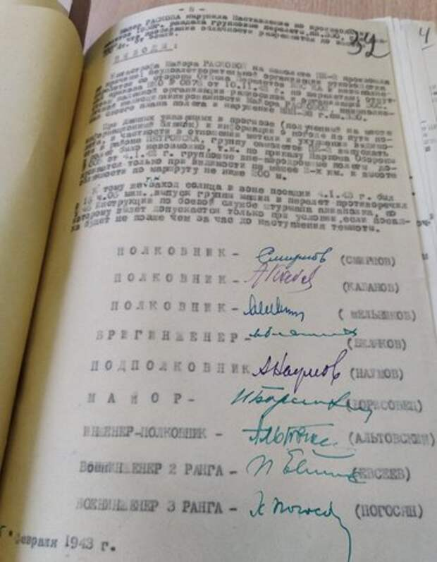 Выводы комиссии по расследованию причин крушения самолета под управлением Марины Расковой. Заключение хранится в Центральном архиве Минобороны РФ.