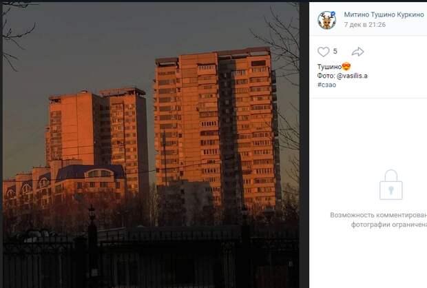 Фото дня: закатный окрас домов в Тушине