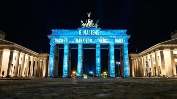 Световая надпись «Спасибо» украсила Бранденбургские ворота в Берлине