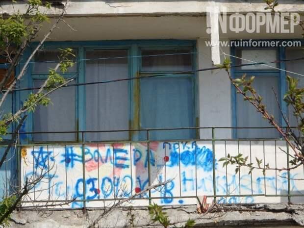 Обратная сторона севастопольского студенчества