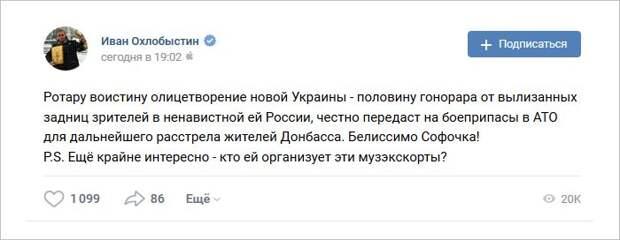 Вовк отругала Ротару за возвращение в РФ с концертами
