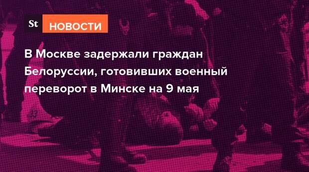 В Москве задержали граждан Белоруссии, готовивших военный переворот в Минске на 9 мая