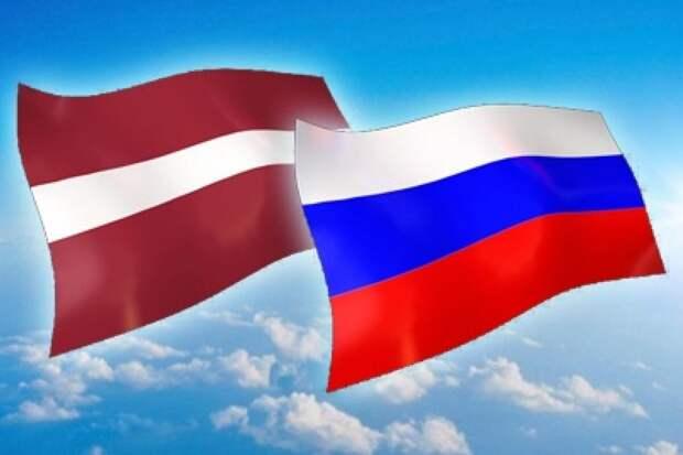 Латвия разворачивается в сторону России и хочет вернуть былые отношения
