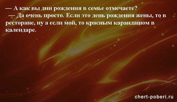 Самые смешные анекдоты ежедневная подборка chert-poberi-anekdoty-chert-poberi-anekdoty-51430317082020-17 картинка chert-poberi-anekdoty-51430317082020-17