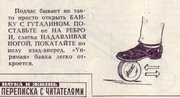 В СССР жили очень изобретательные люди, их советы действительно помогали людям
