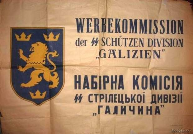 Поставим точку: СС «Галичина» – мрази и преступники