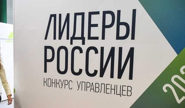 """Заявки на новый сезон конкурса """"Лидеры России"""" подали 16 тысяч айтишников"""