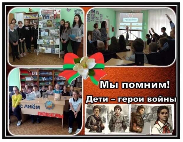 Мы помним Дети-герои Великой Отечественной войны.