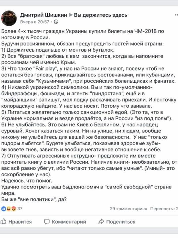 Совет российского креакла украинцам