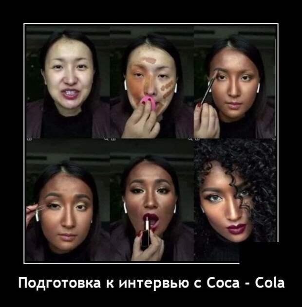 Демотиватор про цвет лица
