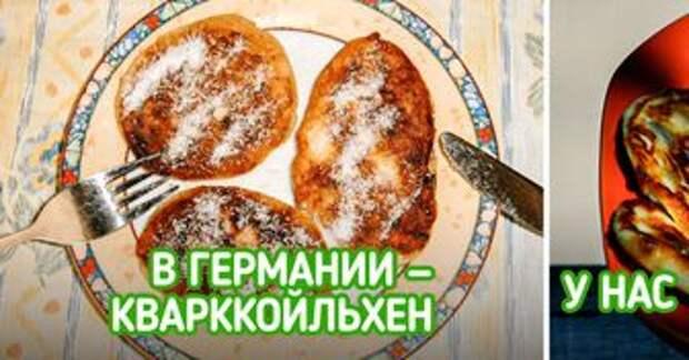 11 горячо любимых нами блюд, которые в других странах готовят не так, как мы привыкли
