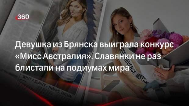 Мисс Австралия из Брянска Дарья Варламова шла к победе несколько лет: история