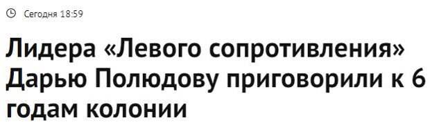 Левая русофобская дрянь на службе у Ходора