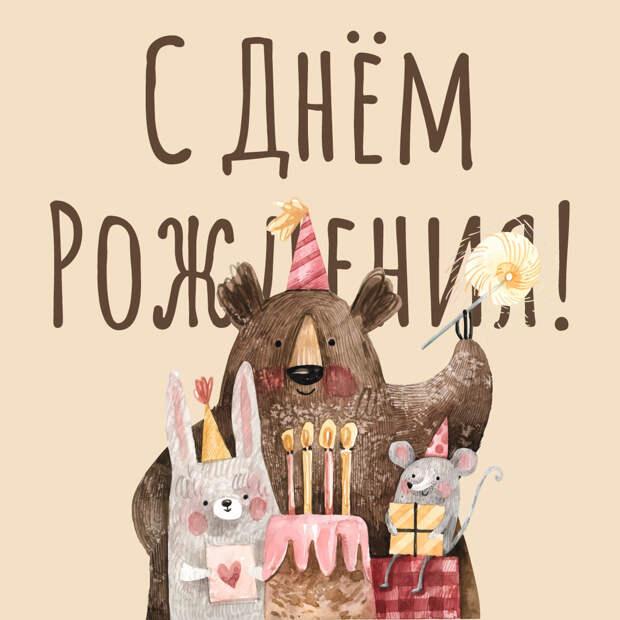 Красивая открытка с днем рождения прикольные животные