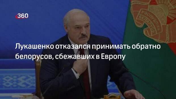 Лукашенко отказался принимать обратно белорусов, сбежавших в Европу