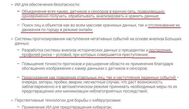 13 электронный концлагерь, биометрия, метро. собянин