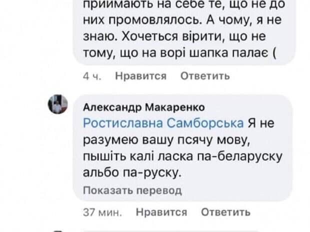 """Одесский преподаватель публично оскорбил украинский язык: """"Я не разумею вашу псячу мову"""""""