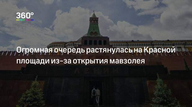 Огромная очередь растянулась на Красной площади из-за открытия мавзолея