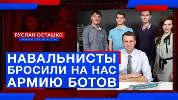 Навальнисты бросили на «Политическую Россию» армию ботов