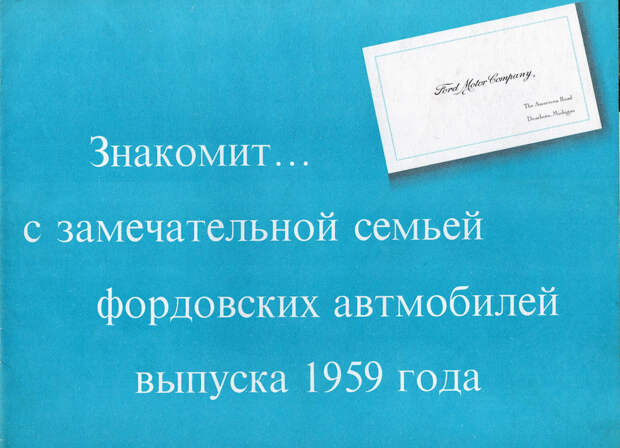 Временная петля или 1959 год и Американцы в Сокольниках.