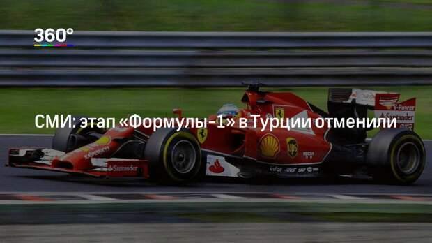 СМИ: этап «Формулы-1» в Турции отменили