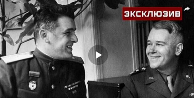 Флаг США из простыни и необычные сувениры: сын генерала Бакланова раскрыл детали встречи на Эльбе